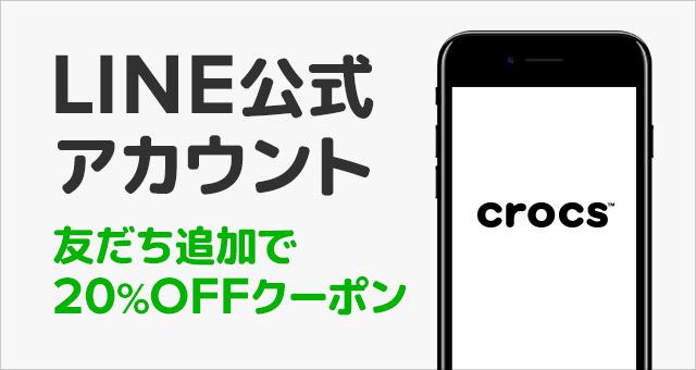 クロックス公式 LINE公式アカウント 友だち追加で20%OFFクーポン 画像