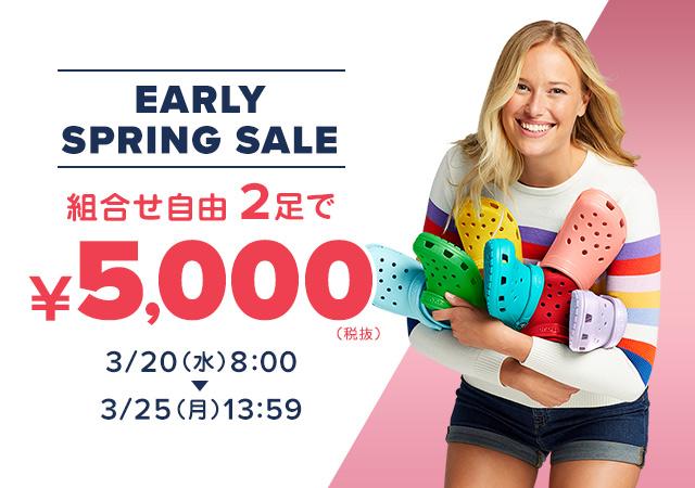 クロックス【送料無料も同時開催中!2足で5000円!】3/25(月)13:59まで!クロックス公式オンラインショップ。公式ならではの豊富な品揃え。日本全国送料無料。最短翌日お届け。