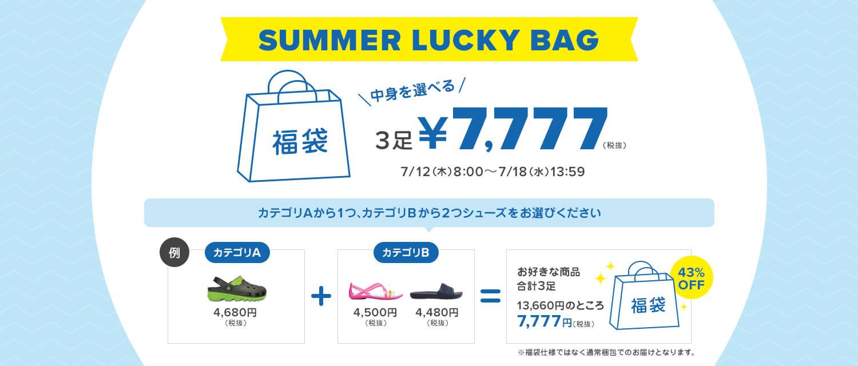 クロックス【SUMMER LUCKY BAG!中身が選べて3足7777円!】 7/12(木)13:59まで!クロックス公式オンラインショップ。公式ならではの豊富な品揃え。日本全国送料無料。最短翌日お届け。お電話でのご注文受付中!