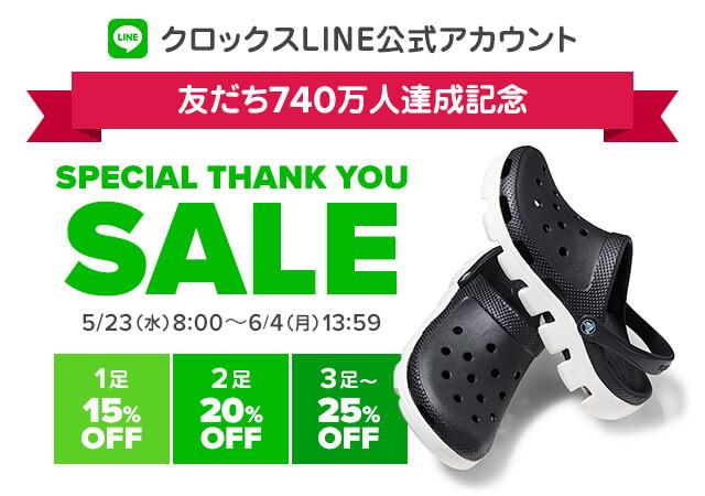 クロックス【3足25%OFF!】LINE友だち740万人達成記念!SPECIAL THANK YOU SALE!6/4(月)13:59まで!クロックス公式オンラインショップ。公式ならではの豊富な品揃え。日本全国送料無料。最短翌日お届け。