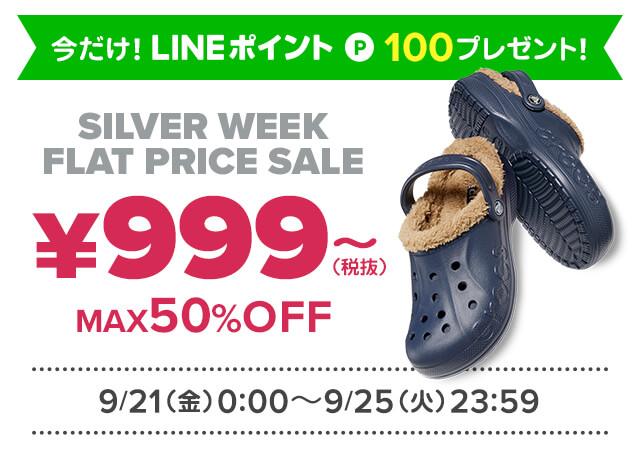 クロックス【最大50%OFF】均一セール!9/25(火)23:59まで!クロックス公式オンラインショップ。公式ならではの豊富な品揃え。日本全国送料無料。最短翌日お届け。