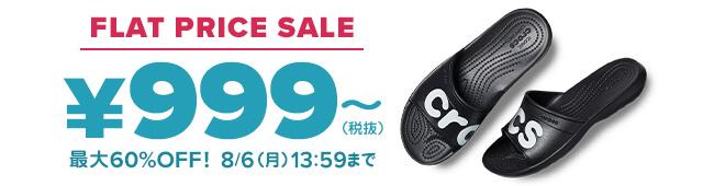 クロックス【最大60%OFF】均一セール! 8/6(月)13:59まで!クロックス公式オンラインショップ。公式ならではの豊富な品揃え。日本全国送料無料。最短翌日お届け。お電話でのご注文受付中!