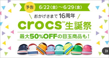 クロックス【予告】クロックス生誕祭★最大50%OFFの目玉商品も★セールの開始はメール・LINEでお知らせ♪いますぐ登録しよう!クロックス公式オンラインショップ。公式ならではの豊富な品揃え。日本全国送料無料。最短翌日お届け。
