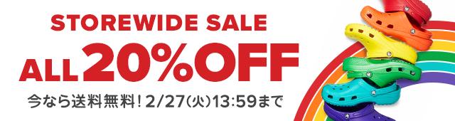 クロックス STOREWIDE SALE「ALL 20%OFF!送料無料も同時開催中!」2/27(火)13:59まで!クロックス公式オンラインショップ。公式ならではの豊富な品揃え。日本全国送料無料。最短翌日お届け。お電話でのご注文受付中!