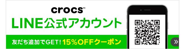 クロックス公式 LINE公式アカウント 友だち追加で15%OFFクーポン 画像
