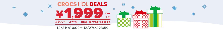 クロックス【人気シューズが均一価格!最大60%OFF!1999円~】