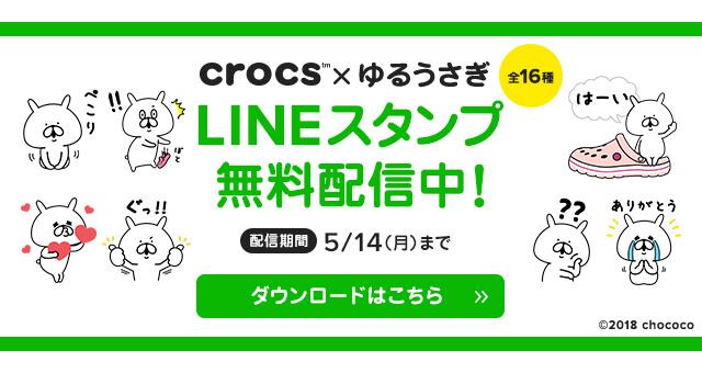 クロックス【crocs×ゆるうさぎ】LINEスタンプ 無料配信中!