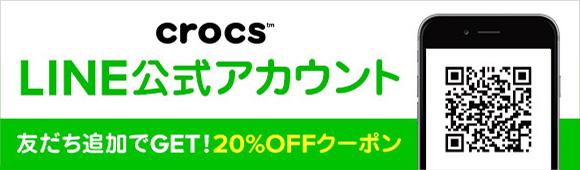 クロックス公式 LINE公式 友だち追加で20%OFFクーポン 画像