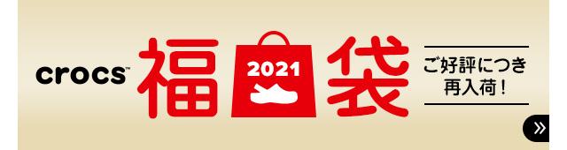 クロックス公式 ご好評につき再入荷 福袋2021の画像