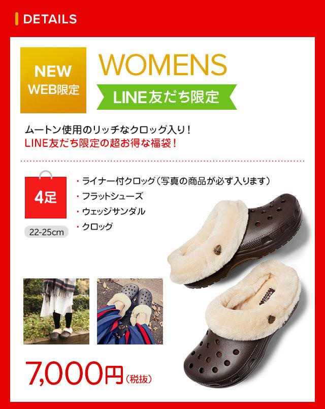クロックス 福袋 2019 LINE友だち限定