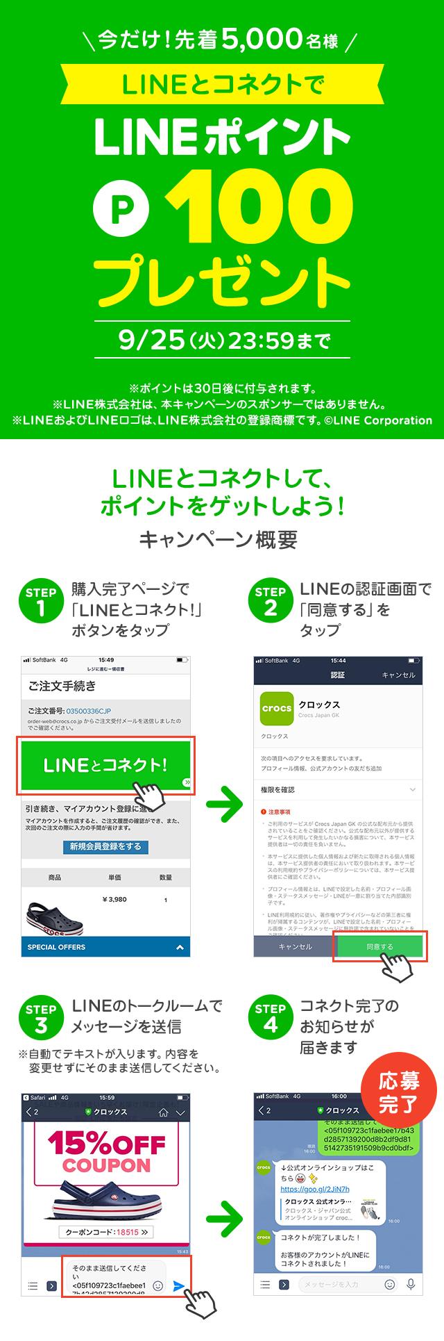 クロックス【LINEポイントプレゼント!】SILVER WEEK SALE!9/25(火)13:59まで!