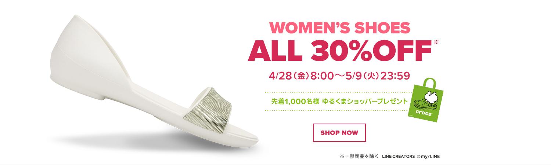 クロックス WOMEN'S SHOES ALL 30%OFF! クロックス公式オンラインショップ。公式ならではの豊富な品揃え。送料無料。最短翌日お届け。お電話でのご注文受付中!