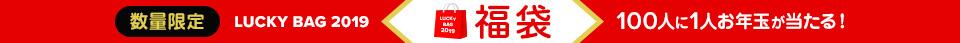 クロックス 福袋【100人に1人お年玉が当たる!】★今年はさらにパワーアップ!お見逃しなく★クロックス公式オンラインショップ。公式ならではの豊富な品揃え。日本全国送料無料。最短翌日お届け。