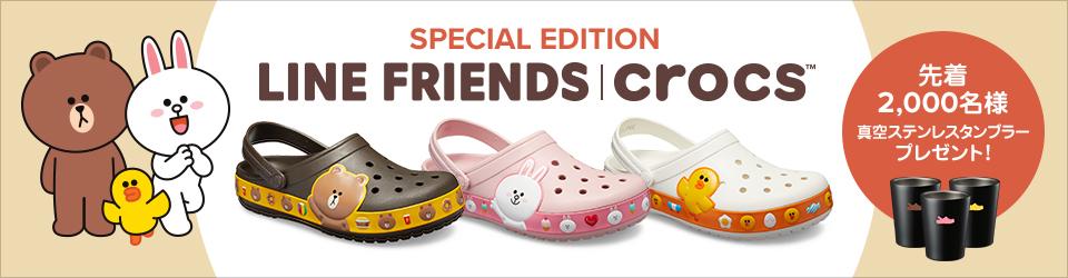 クロックス -LINE FRIENDS-