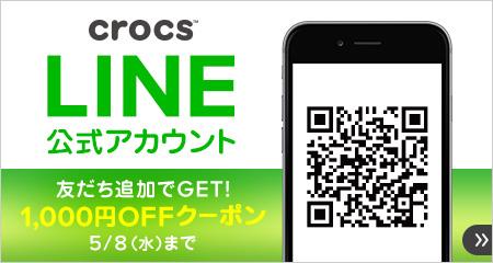 クロックス LINE公式アカウント 友達追加で1000円OFFクーポンをGET!~5/8(水)まで!クロックス公式オンラインショップ。公式ならではの豊富な品揃え。送料無料。最短翌日お届け。お電話でのご注文受付中!
