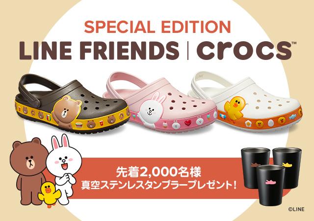 クロックス -LINE FRIENDS- クロックス公式オンラインショップ。公式ならではの豊富な品揃え。日本全国送料無料。最短翌日お届け。