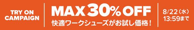 クロックス ワークシューズ MAX 30%OFFセール!