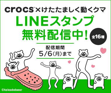 クロックス×けたくまのコラボ動くLINEスタンプ無料配信中!