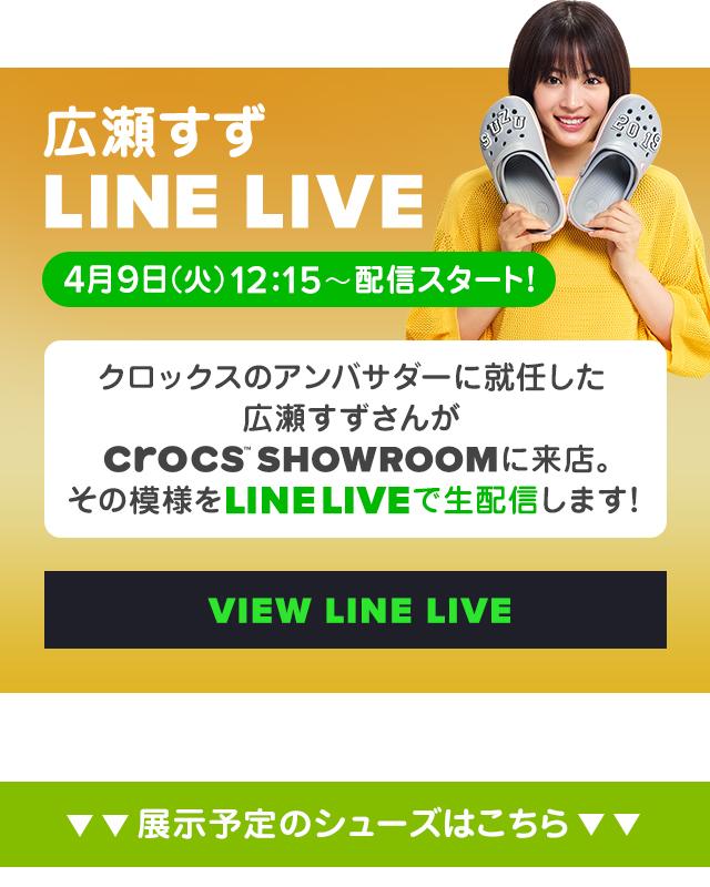クロックス 広瀬すず LINE LIVE 2019/4/9(火)12:15~