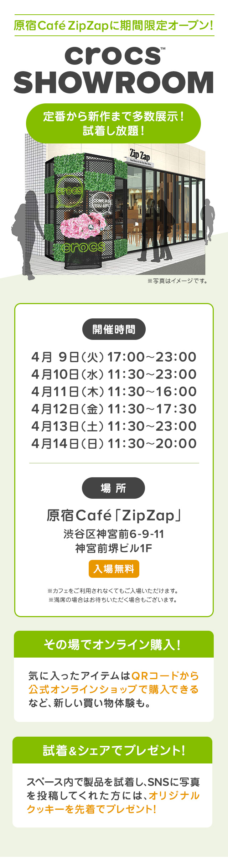 クロックス 原宿cafe ZipZapに期間限定オープン!