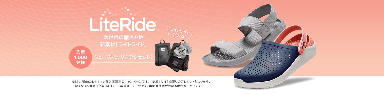 クロックス【先着1000名様】ライトライドが入る シューズバッグをプレゼント! クロックス公式オンラインショップ。公式ならではの豊富な品揃え。日本全国送料無料。最短翌日お届け。お電話でのご注文受付中!