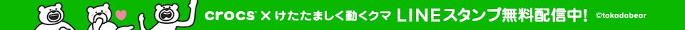 クロックス【全16種】★crocs X けたたましく動くクマ LINEスタンプ無料配信★