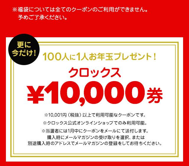 クロックス 100人に1人お年玉プレゼント!