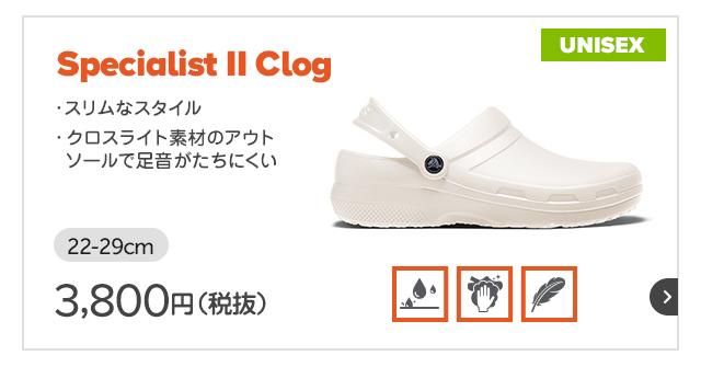 Specialist II Clog