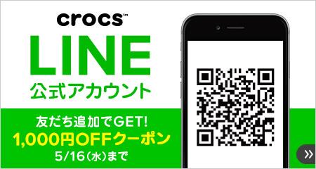 クロックス LINE公式アカウント! 友達追加で15%OFFクーポンをGET! クロックス公式オンラインショップ。公式ならではの豊富な品揃え。送料無料。最短翌日お届け。お電話でのご注文受付中!