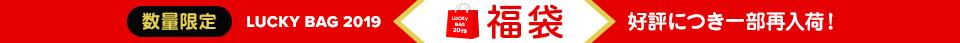クロックス【好評につき一部再入荷!数量限定 福袋!】★今年はさらにパワーアップ!お見逃しなく★クロックス公式オンラインショップ。公式ならではの豊富な品揃え。日本全国送料無料。最短翌日お届け。