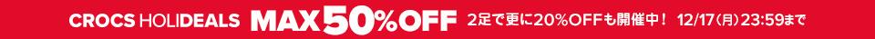 クロックス【MAX50%OFF!2足で更に20%OFF!】12/17(月)23:59まで!クロックス公式オンラインショップ。公式ならではの豊富な品揃え。日本全国送料無料。最短翌日お届け。