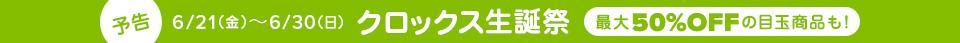 クロックス【予告】クロックス生誕祭★最大50%OFFの目玉商品も★セールの開始はメール・LINEでお知らせ♪いますぐ登録しよう!
