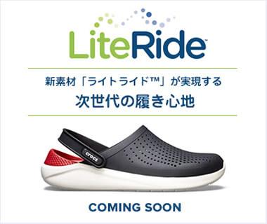 クロックス LiteRide Collection 沈み込むようなやわらかさで足にフィットする革命的新素材