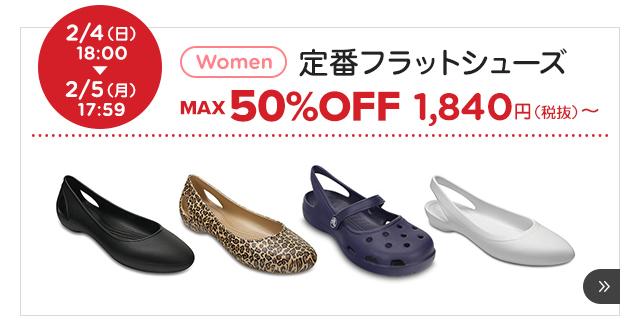 クロックス 【women】定番フラットシューズ ~2/5(月)17:59まで