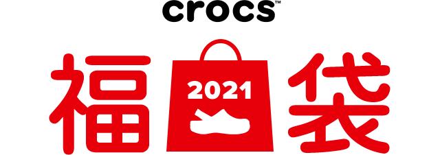 CROCS 福袋2021