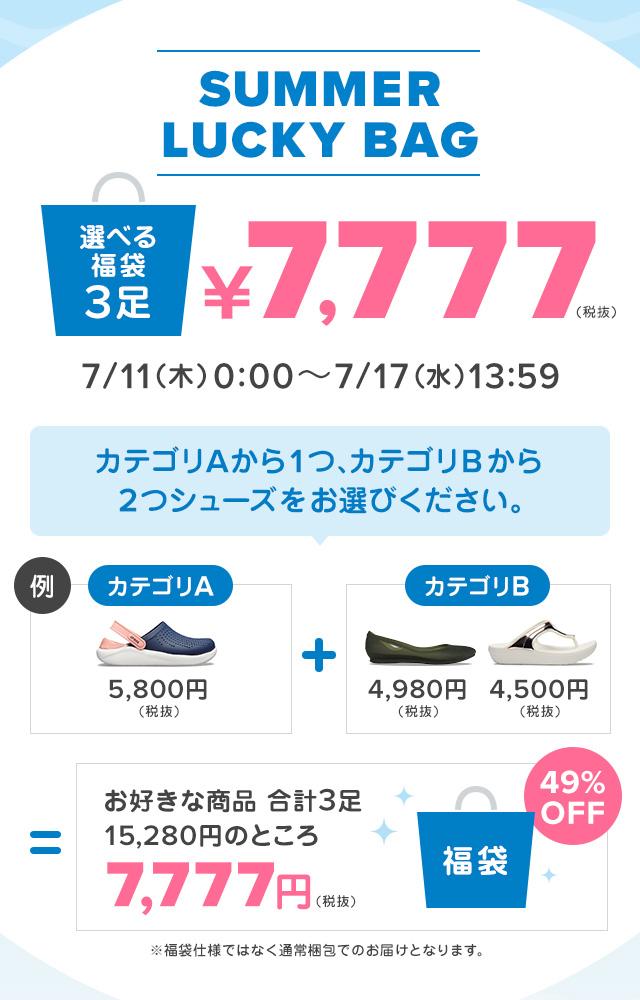 クロックス【送料無料も同時開催中!3足で7777円!】7/17(水)13:59まで!クロックス公式オンラインショップ。公式ならではの豊富な品揃え。日本全国送料無料。最短翌日お届け。お電話でのご注文受付中!