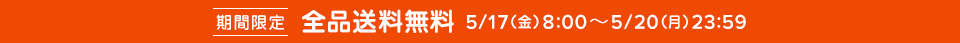クロックス 期間限定 送料無料!~5/20 23:59まで!クロックス公式オンラインショップ。公式ならではの豊富な品揃え。日本全国送料無料。最短翌日お届け。